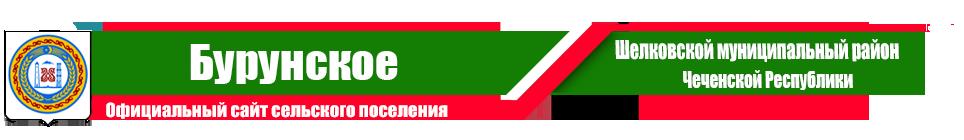 Бурунское | Администрация Шелковского района ЧР